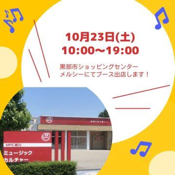 【MPC新川】黒部ショッピングセンターメルシーにブース出店します!